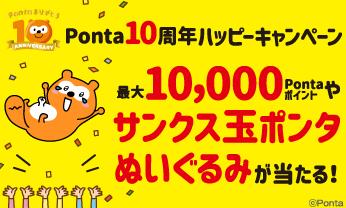 Ponta10周年ハッピーキャンペーン