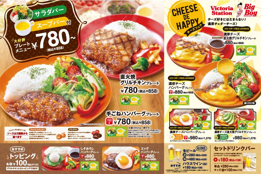 20211028_cheesefair_plate